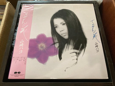 Hako Yamasaki / 山崎ハコ - てっせんの花 CW/OBI LP 33⅓rpm (Out Of Print) (Graded: EX/NM)