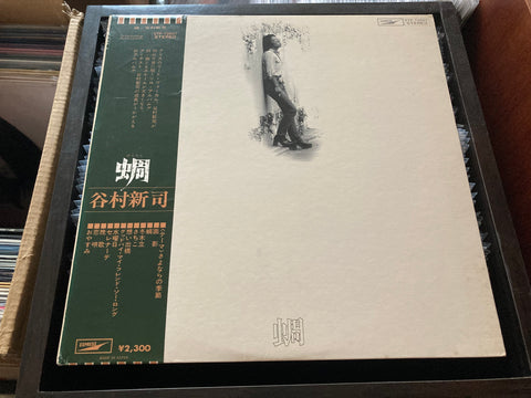 Shinji Tanimura / 谷村新司 - 蜩 CW/OBI LP 33⅓rpm (Out Of Print) (Graded: NM/NM)