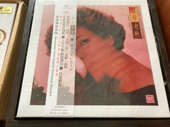 Cai Qin / 蔡琴 - 老歌 LP 33⅓rpm (Limited 500 Copies)(Out Of Print)(Graded:S/S)