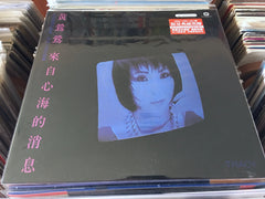 Tracy Huang Ying Ying / 黃鶯鶯 - 來自心海的消息 LP 33⅓rpm (限量黑膠) (Out Of Print) (Graded:S/S))