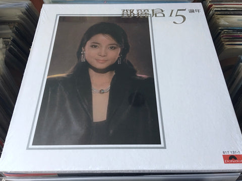 Teresa Teng / 鄧麗君 - 15 週年 Boxset 2 LP 33⅓rpm (Out Of Print) (Graded:S/S)