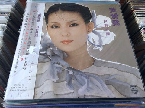Tracy Huang Ying Ying / 黃鶯鶯 - 只有分離 LP 33⅓rpm (Limited 500 Copies)