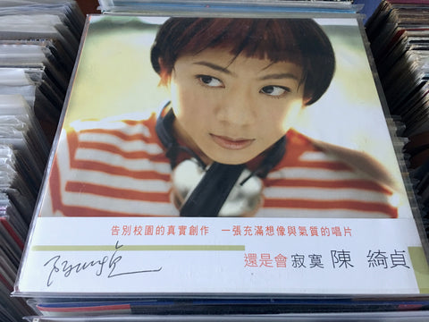 Cheer Chen / 陳綺貞 - 還是會寂寞 33⅓rpm (首批限量) (Out Of Print) (Graded: S/S)