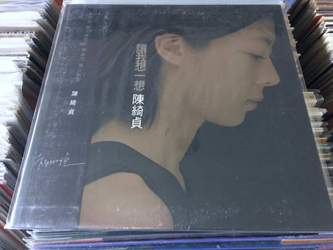 Cheer Chen / 陳綺貞 - 讓我想一想 LP 33⅓rpm (首批限量) (Out Of Print) (Graded: S/S)