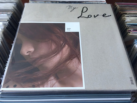 Hebe / 田馥甄 - My Love LP 33⅓rpm (限定甄藏經典黑膠) (Out Of Print)(Graded:S/S)
