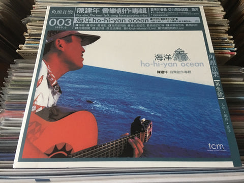 Chen Jian Nian / 陳建年 - 海洋 (Out Of Print) (Graded: NM/NM)