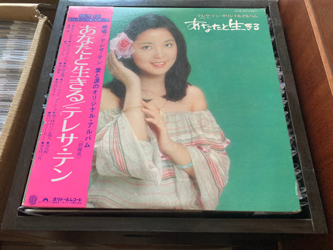 Teresa Teng / 鄧麗君 - あなたと生きる CW/OBI & Poster PROMO LP 33⅓rpm (Out Of Print) (Graded: EX/NM)