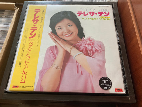 Teresa Teng / 鄧麗君 - BEST HIT ALBUM LP 33⅓rpm (初回生產限定盤) (Out Of Print) (Graded: S/S))