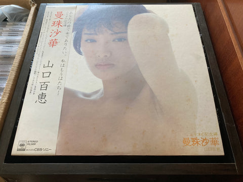 Momoe Yamaguchi / 山口百惠 - 曼珠沙華 CW/OBI LP 33⅓rpm (Out Of Print) (Graded: EX/NM)