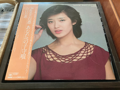 Momoe Yamaguchi / 山口百惠 - Again 百惠 あなたへの子守唄 CW/OBI LP 33⅓rpm (Out Of Print) (Graded: NM/NM)