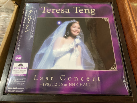 Teresa Teng / 鄧麗君 - Teresa Teng Last Concert 後編 -1985.12.15 at NHK Hall- LP 33⅓rpm