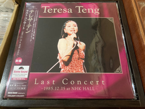 Teresa Teng / 鄧麗君 - Teresa Teng Last Concert 前編 -1985.12.15 at NHK Hall- LP 33⅓rpm