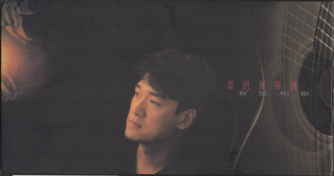 Emil Chau / 周華健 - 有弦相聚 Digipak W/Box (Out Of Print) (Graded: EX/NM)
