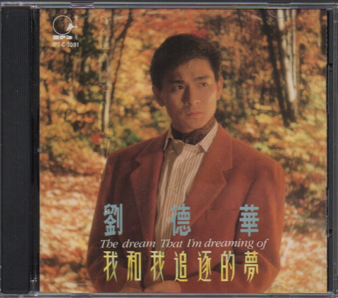 Andy Lau / 劉德華 - 我和我追逐的夢 (Out Of Print) (Graded:NM/VG)
