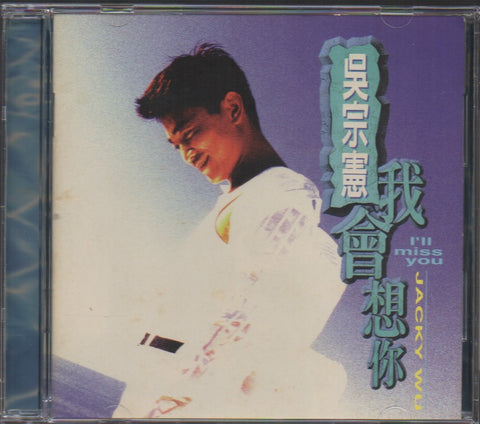 Jacky Wu Zong Xian / 吳宗憲 - 我會想你 (Out Of Print) (Graded:NM/VG)