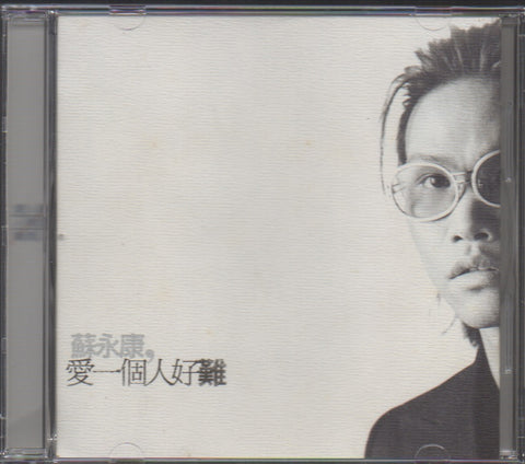 William So / 蘇永康 - 愛一個人好難 (Out Of Print) (Graded:NM/VG)