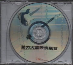 Power Station / 動力火車 - 背叛情歌 (Out Of Print) (Graded: EX/VG)