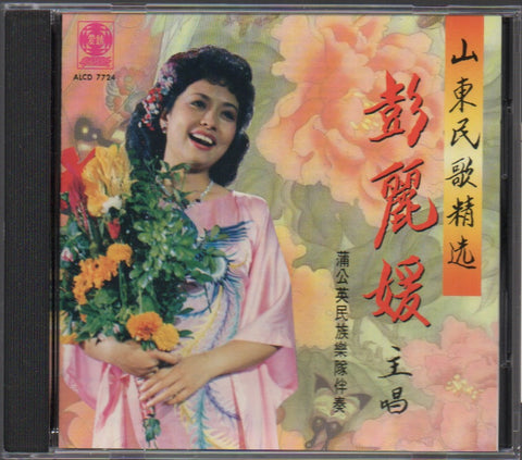 Peng Li Yuan / 彭麗媛 - 山東民歌精選  (Out Of Print) (Graded:NM/NM)