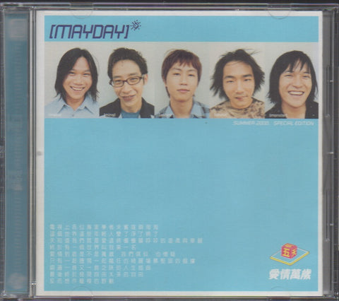 Mayday / 五月天 - 愛情萬歲 (Out Of Print) (Graded:EX/VG)