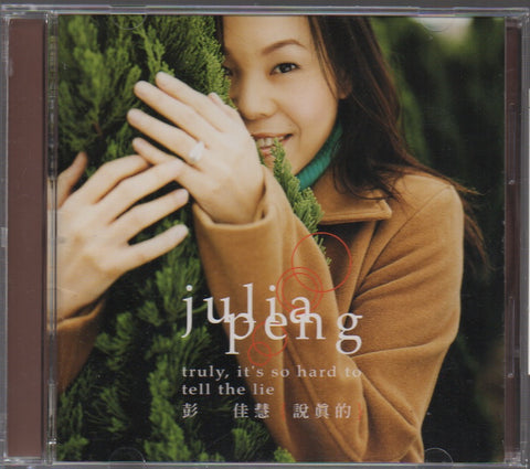 Julia Peng / 彭佳慧 - 說真的 (Out Of Print) (Graded:EX/NM)