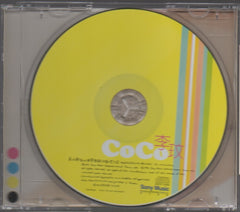 Coco Lee / 李玟 - Self Titled (Out Of Print) (Graded:EX/NM)