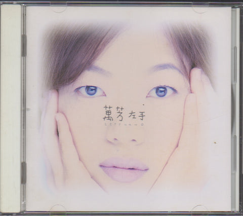 Wan Fang / 萬芳 - 左手 (Out Of Print) (Graded: NM/EX)