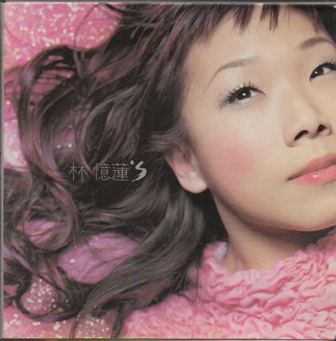 Sandy Lam Yi Lian / 林憶蓮 - 林憶蓮's Digipak (Out Of Print) (Graded:EX/VG)