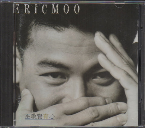 Eric Moo / 巫啟賢 - 有心 (Out Of Print) (Graded:EX/NM)