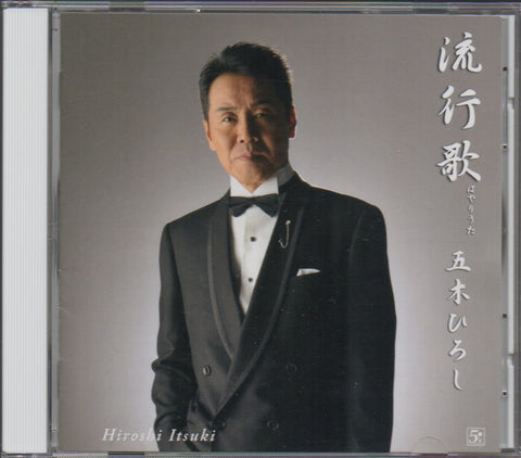 Itsuki Hiroshi / 五木ひろし - 流行歌 (Out Of Print) (Graded:NM/EX)