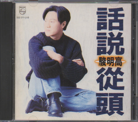 Gao Ming Jun / 高明駿 - 話說從頭 (Out Of Print) (Graded:NM/EX)