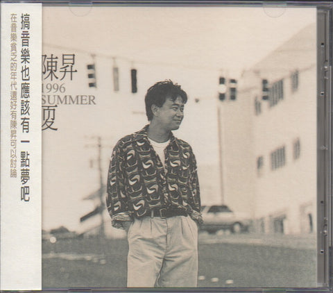 Bobby Chen Sheng / 陳昇 - 夏 CW/OBI (Out Of Print) (Graded:NM/EX)