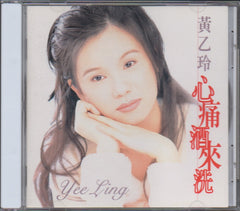 Huang Yee Ling / 黃乙玲 - 心痛酒來洗 (Out Of Print) (Graded: NM/EX)