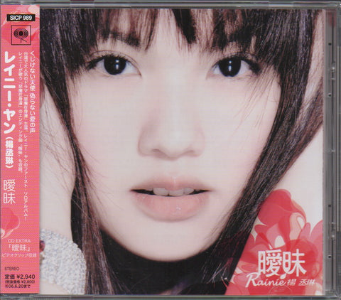 Rainie Yang / 楊丞琳 - 曖昧 CW/OBI (Out Of Print) (Graded:NM/NM)
