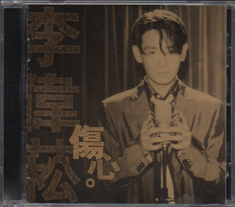 Li Wei Song / 李偉菘 - 傷心 EP (Out Of Print) (Graded:EX/NM)