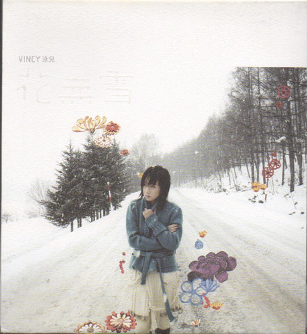 Vincy Chan / 泳兒 - 花無雪 (Out Of Print) (Graded:NM/EX)