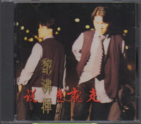 Roy Li / 黎沸揮 - 說走就走 (Out Of Print) (Graded:EX/EX)
