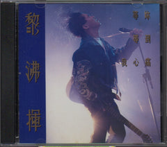 Roy Li / 黎沸揮 - 等你等到我心痛 (Out Of Print) (Graded:EX/EX)