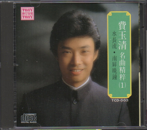 Fei Yu Qing / 費玉清 - 名曲精粹1 (Out Of Print) (Graded:NM/NM)