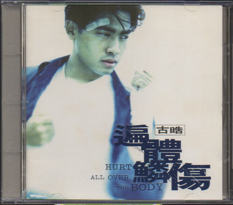 Gu Hao / 古晧 - 遍體鱗傷 (Out Of Print) (Graded:EX/NM)