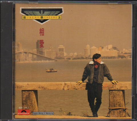 Jacky Cheung / 張學友 - 相愛 (Out Of Print) (Graded: NM/NM)