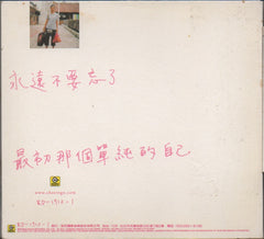 Cheer Chen / 陳綺貞 - 九份的咖啡店 Promo Single (Out Of Print) (Graded: NM/EX)