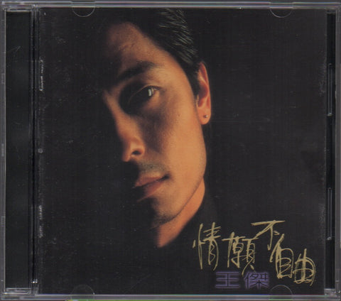Dave Wang Jie / 王傑 - 情願不自由 (Out Of Print) (Graded:EX/EX)