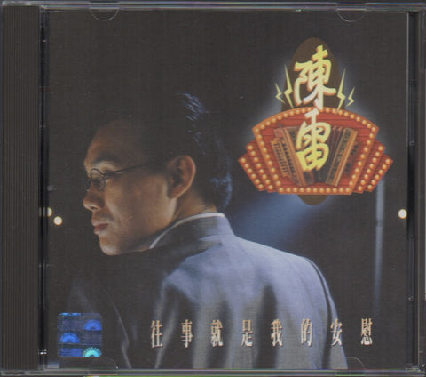 Chen Lei / 陳雷 - 往事就是我的安慰  (Out Of Print) (Graded: NM/NM)