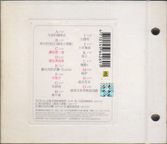 Cheer Chen / 陳綺貞 - 精選 Digi-pack (Out Of Print) (Graded:VG/EX)