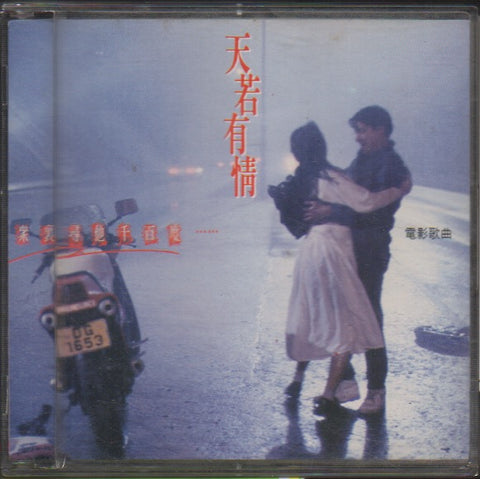 Beyond - 天若有情 3inch EP *No Lyrics & Crack Casing (Out Of Print) (Graded:EX/EX)
