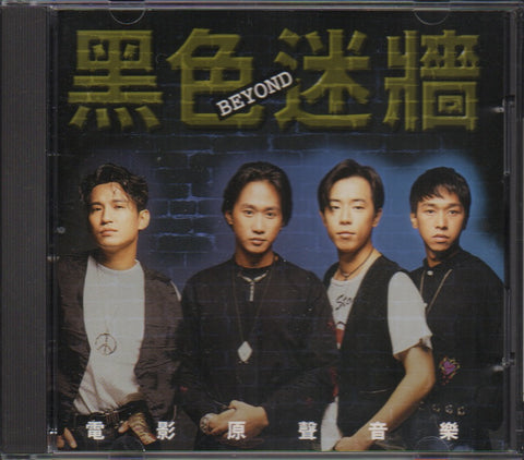 Beyond - 黑色迷牆 CW/Trading Card (Out Of Print) (Graded:EX/EX)
