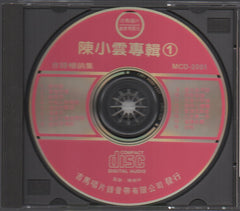 Chen Xiao Yun / 陳小雲 - 台語暢銷輯1 (Out Of Print) (Graded: EX/EX)