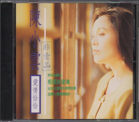 Chen Xiao Yun / 陳小雲 - 愛情恰恰 (Out Of Print) (Graded:VG/EX)