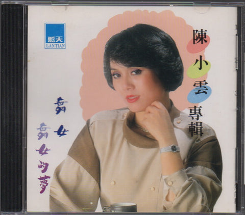 Chen Xiao Yun / 陳小雲 - 舞女.舞女的夢 (Out Of Print) (Graded:VG/VG)
