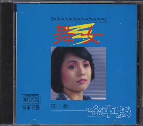 Chen Xiao Yun / 陳小雲 - 舞女 (Out Of Print) (Graded:NM/NM)